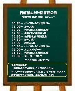 篠山だけ201910.JPG