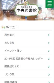篠山図書館HPスマホ.PNG