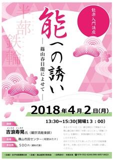 能への誘いH30 -.jpg