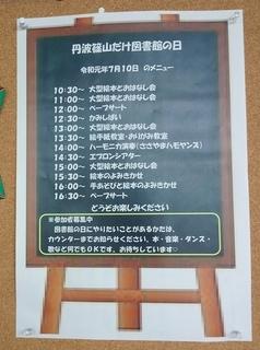 sasayama101907.jpg